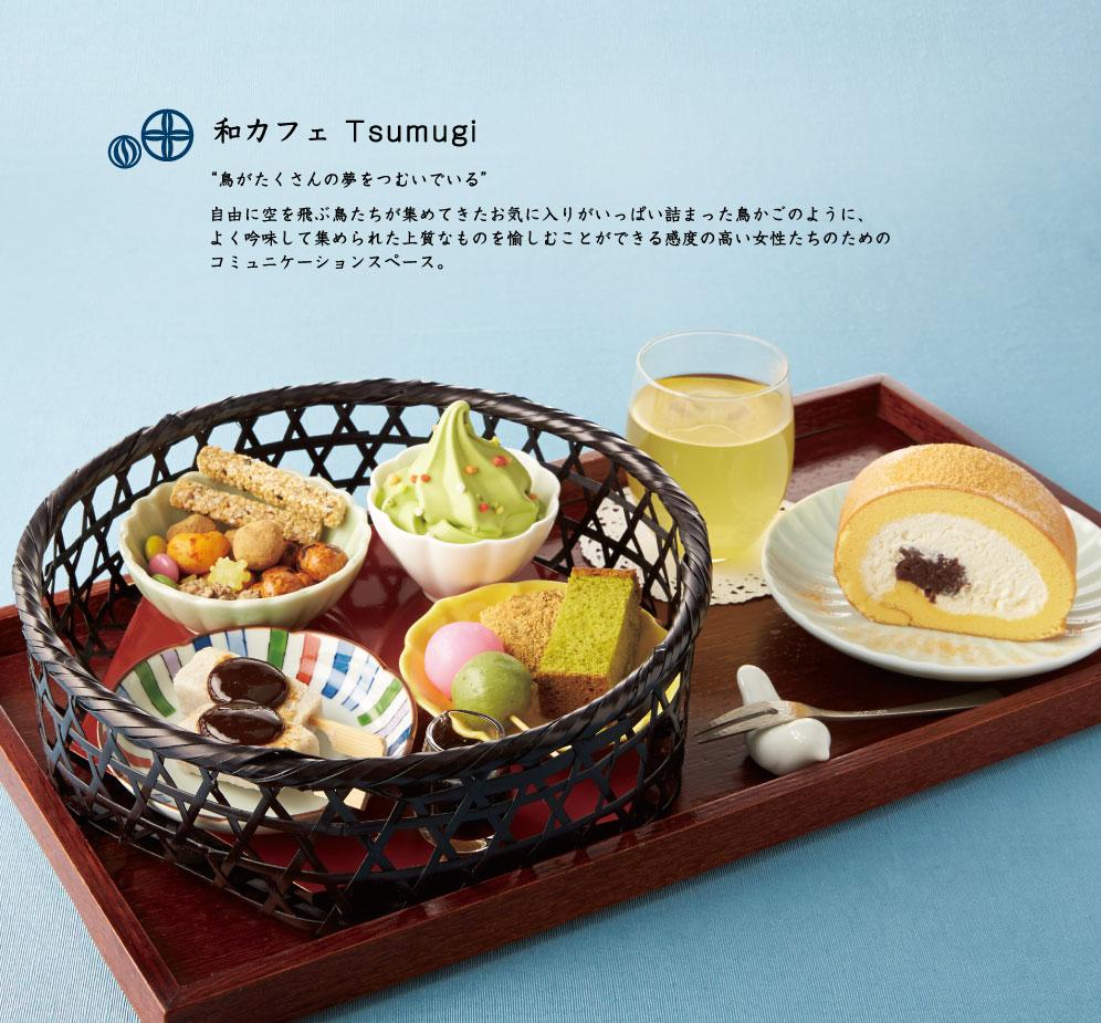 和カフェ Tsumugi